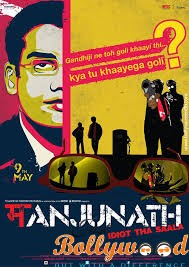 Manjunath Official Theatrical Trailer