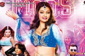 Mumbai Can Dance Sala Movie 1st weekend box office collection