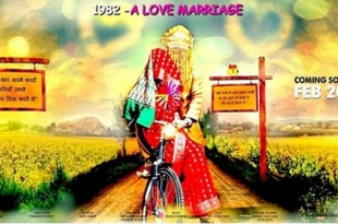 1982-a-love-marriage trailer