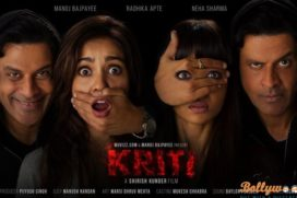 Catch 1st Look Poster Of Kriti featuring Radhika Apte and Manoj Bajpayee