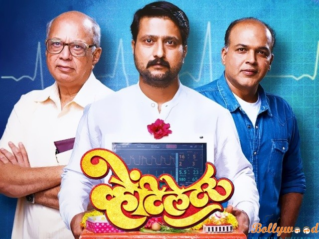 Ventilator marathi movie review