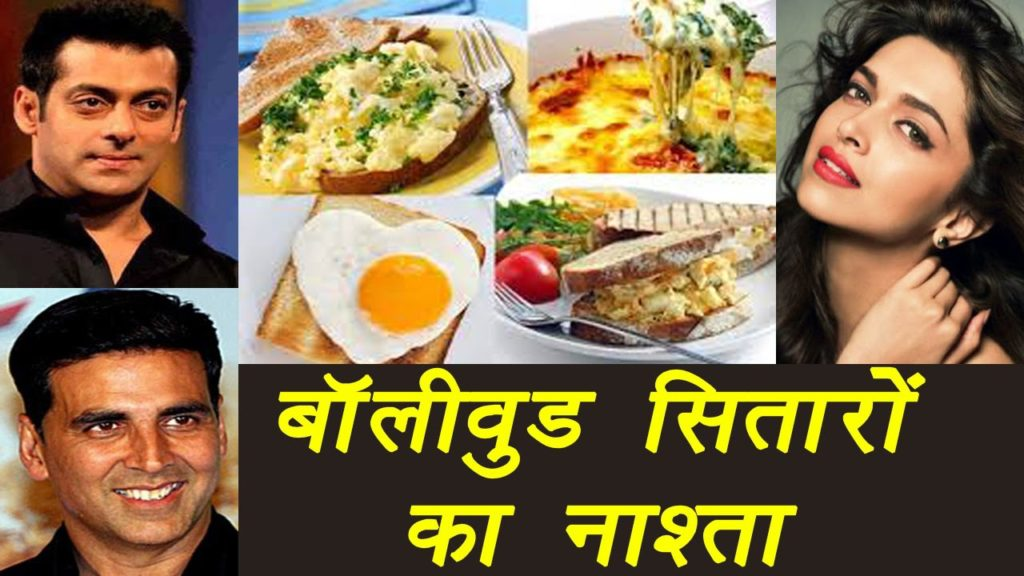 Photo of Check What these 5 Bollywood Celebrities Eat For Breakfast?