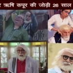 102 Not Out Movie Images