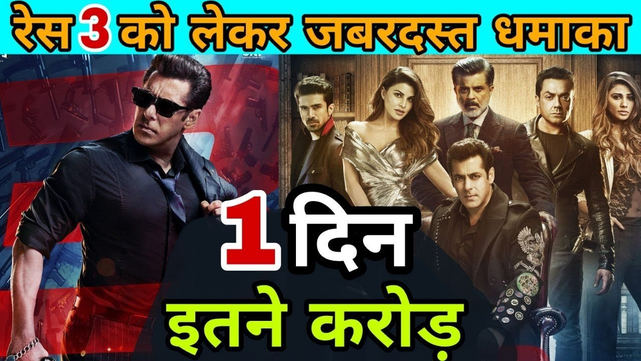 Race 3 1st day box office collection