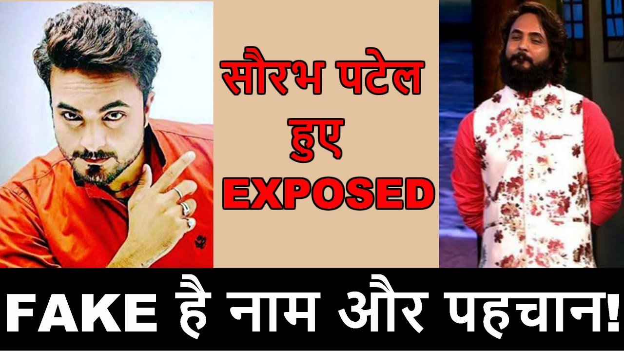 Saurabh Patel Used Fake Name