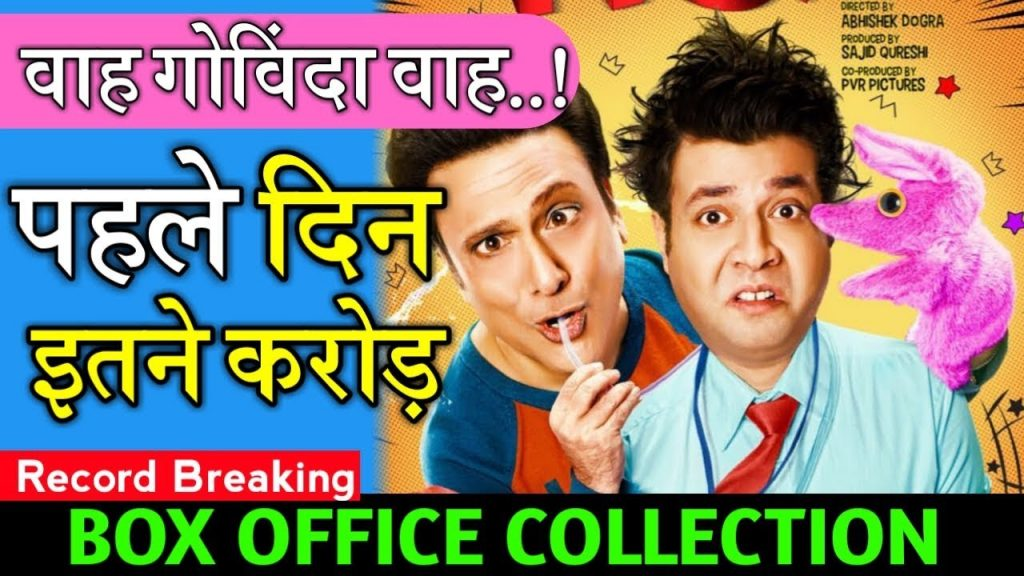 Fryday 1st Day Box Office Collection