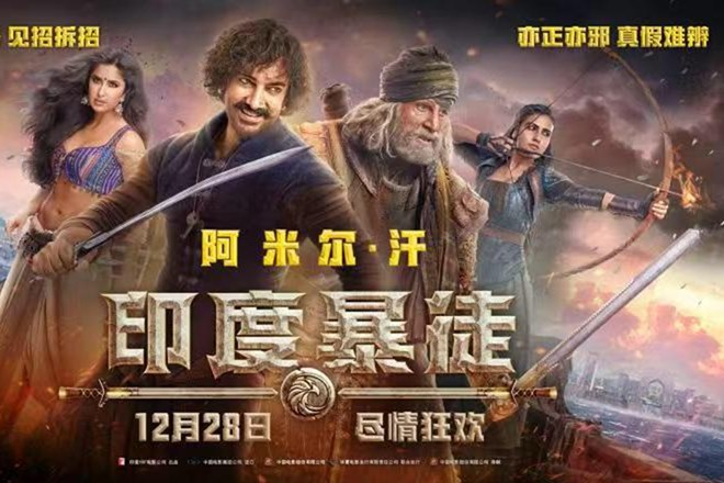 Thugs of Hindostan in China