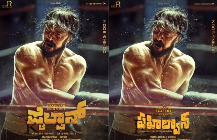 Photo of Kiccha Sudeep's new look is intense and aggressive- Pailwaan Poster to be unveiled