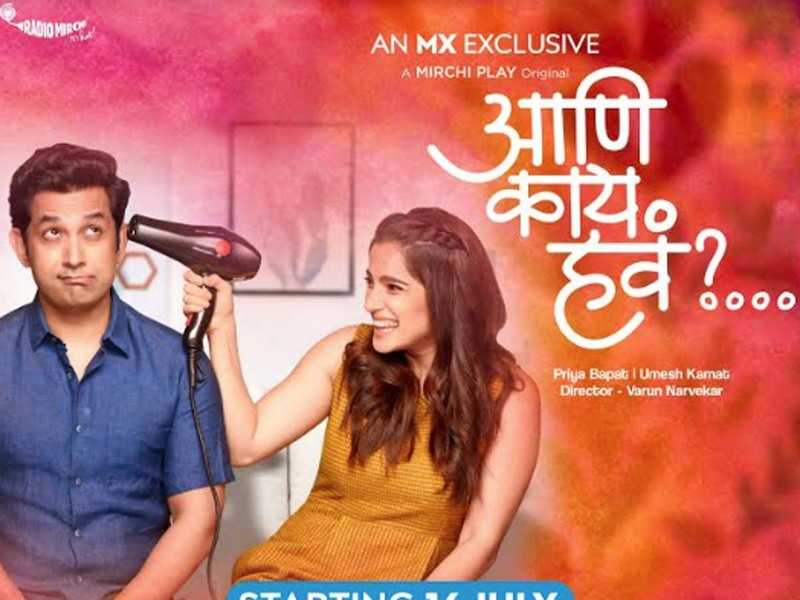 Photo of MX Player Ups the Web Space With Web Series in Marathi, Tamil and Gujarati