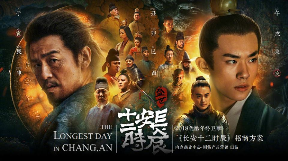 Photo of Super Hit Chinese Web Series The Longest Day in Chang'an Streams on Amazon Prime Video