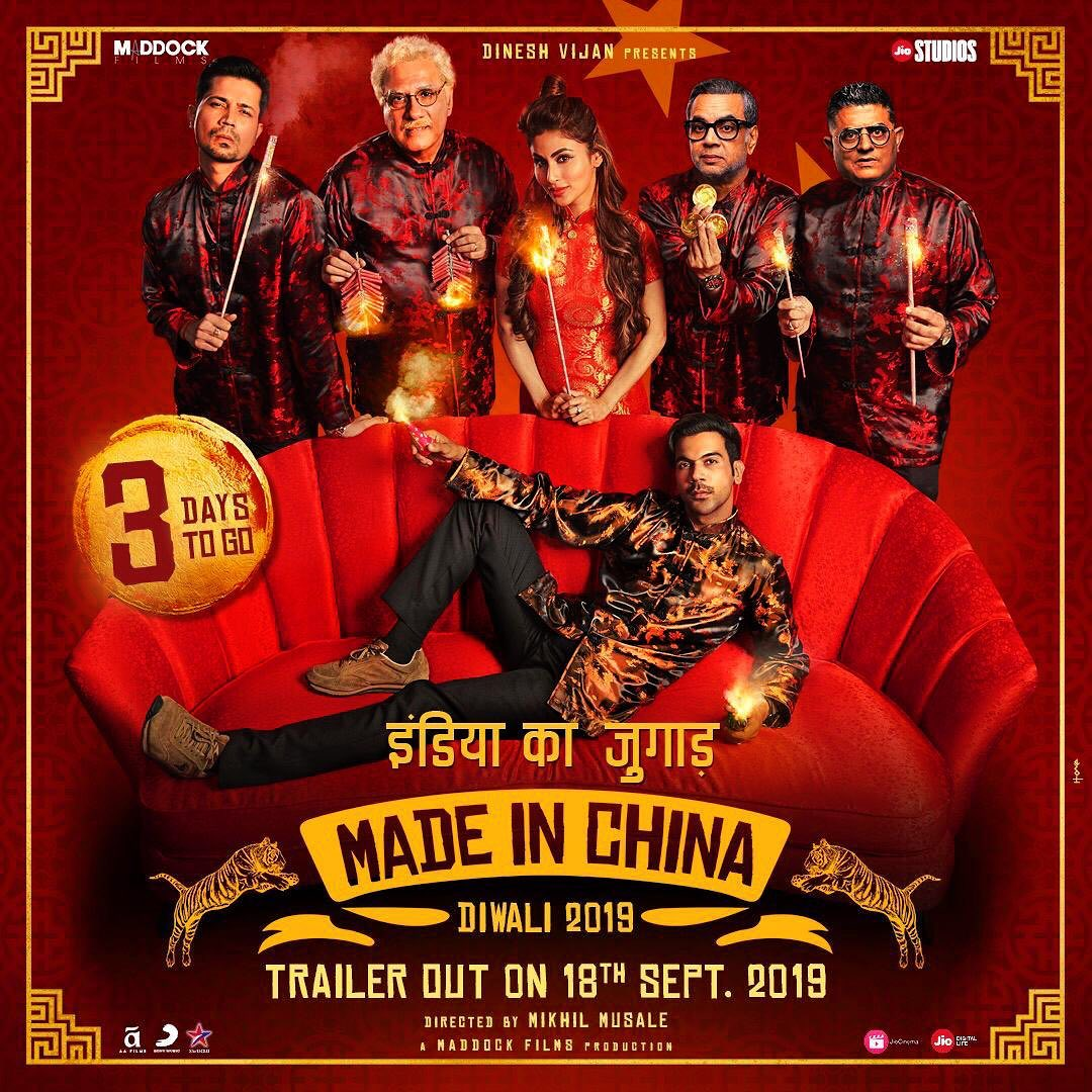 Photo of Catch the New Motion Poster from Made In China