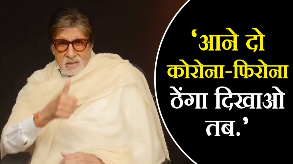 Photo of Big B Jots Down a poem about Coronavirus Outbreak
